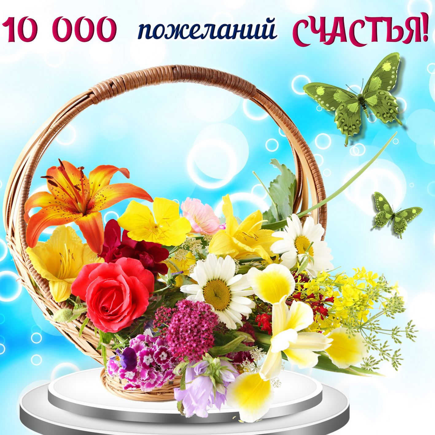 Пожелание на открытке с цветами, возвращении домой