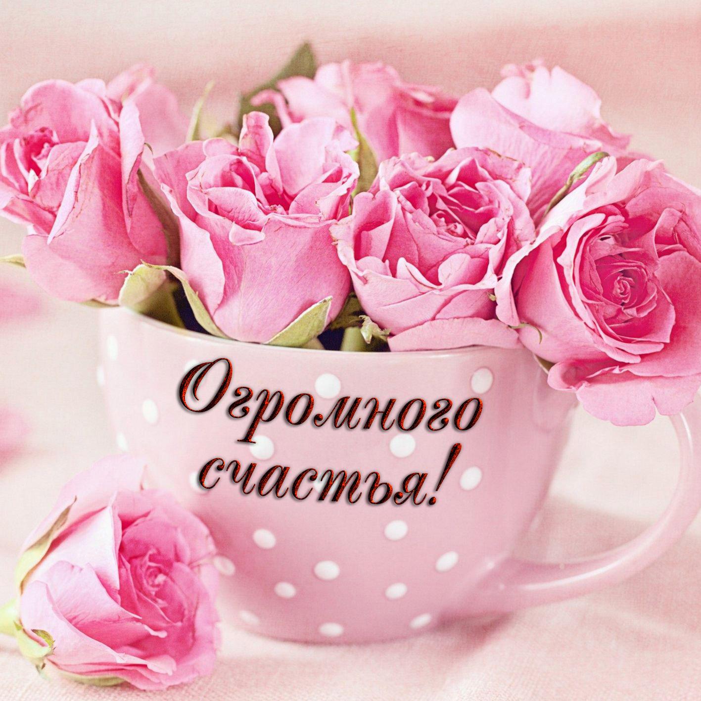 любители открытка желаю счастья с цветами приносит вам сердечный