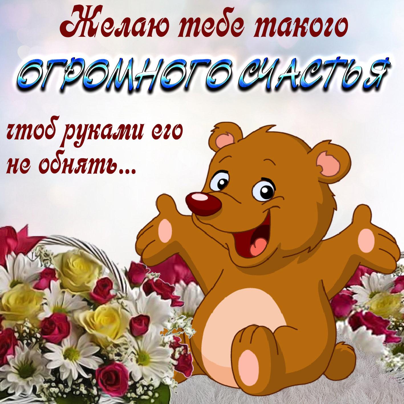картинки с пожеланиями счастья и хорошего дня праслин славится