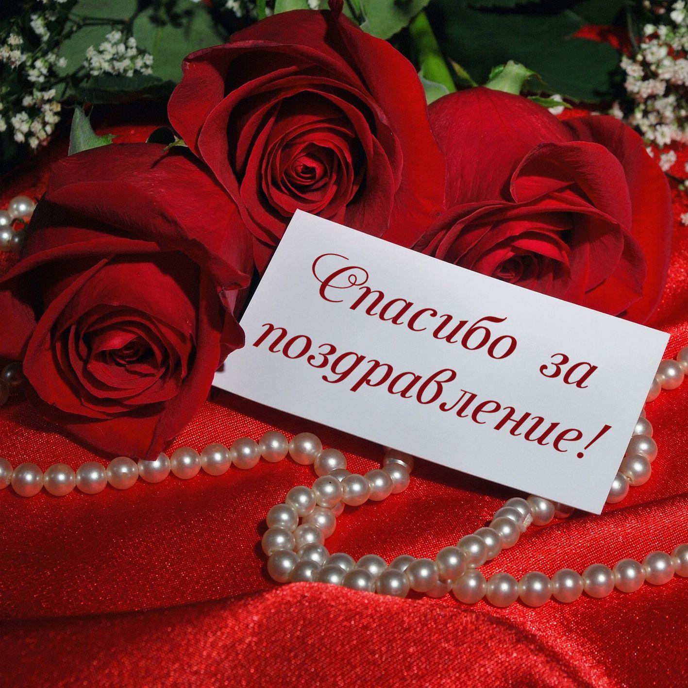 Красивые открытки благодарю розы
