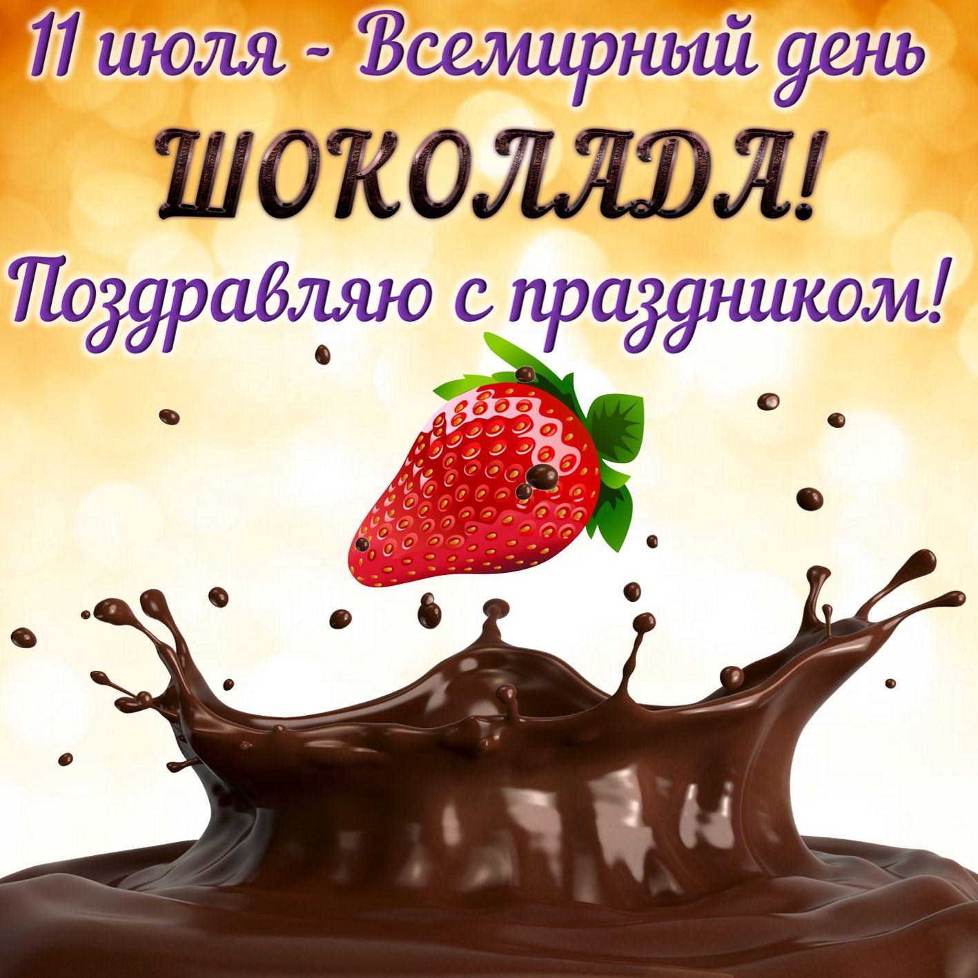 Открытки на день шоколада