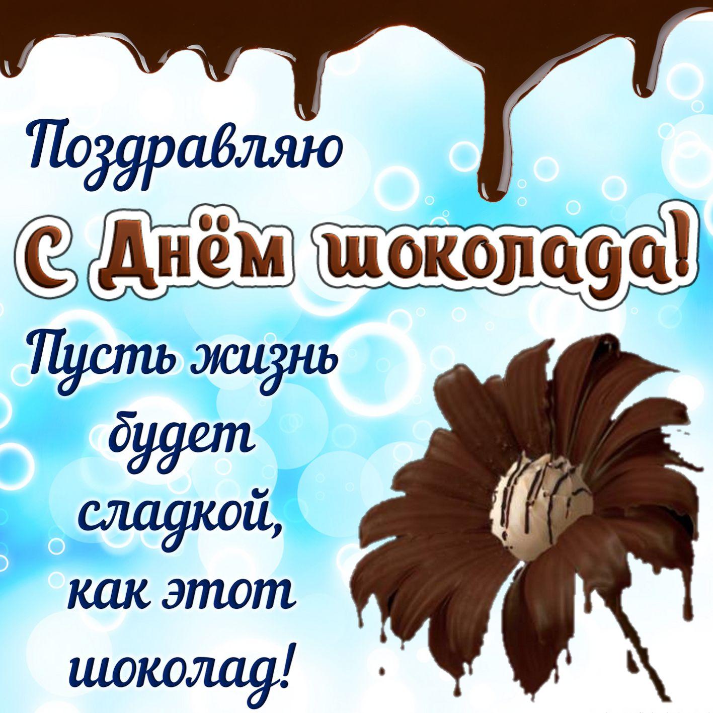 Картинки с праздником шоколада