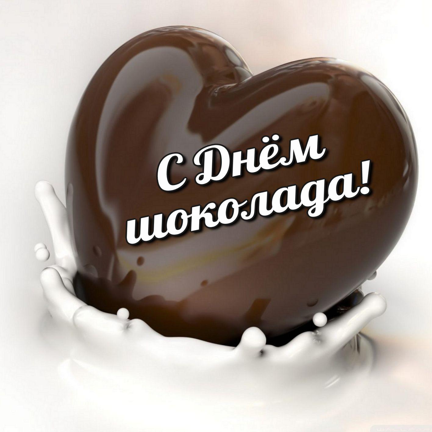 Красивая картинка с днем шоколада, огромное