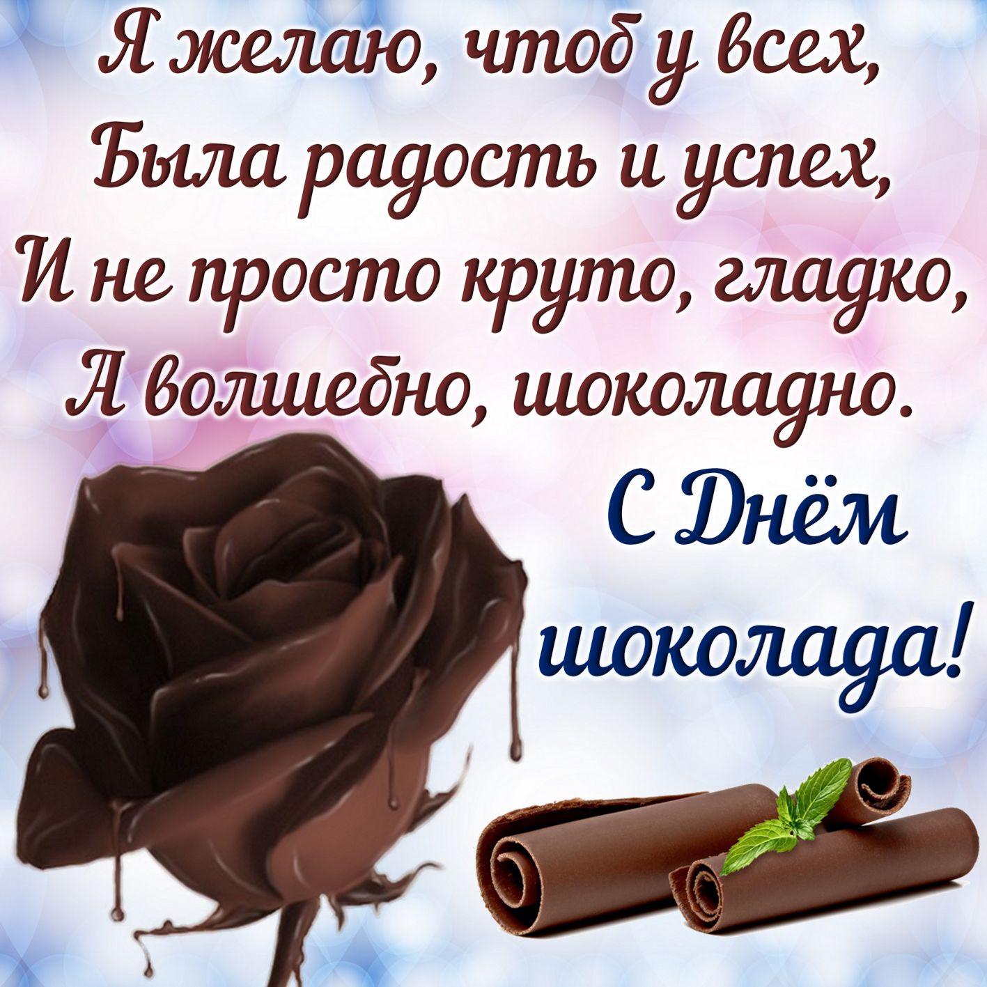 С днем шоколада картинки поздравления