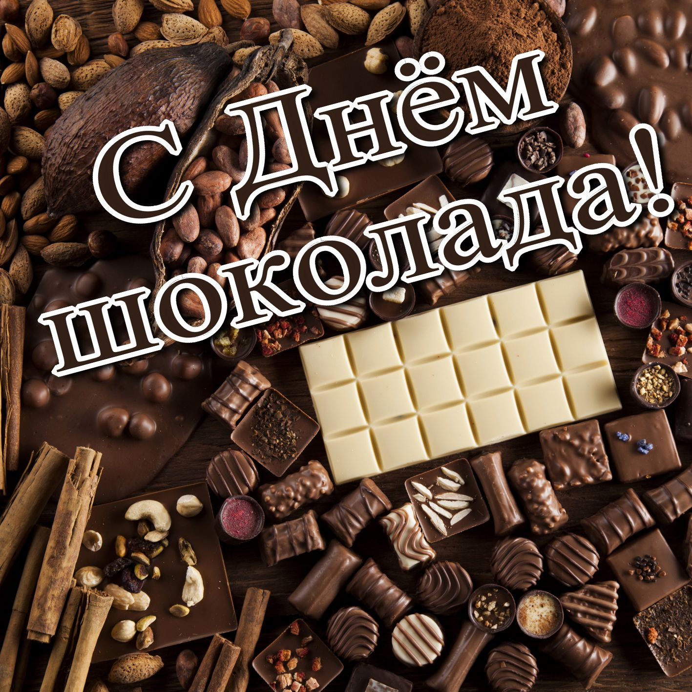 день шоколада открытки прикольные фрольченко был заместителем