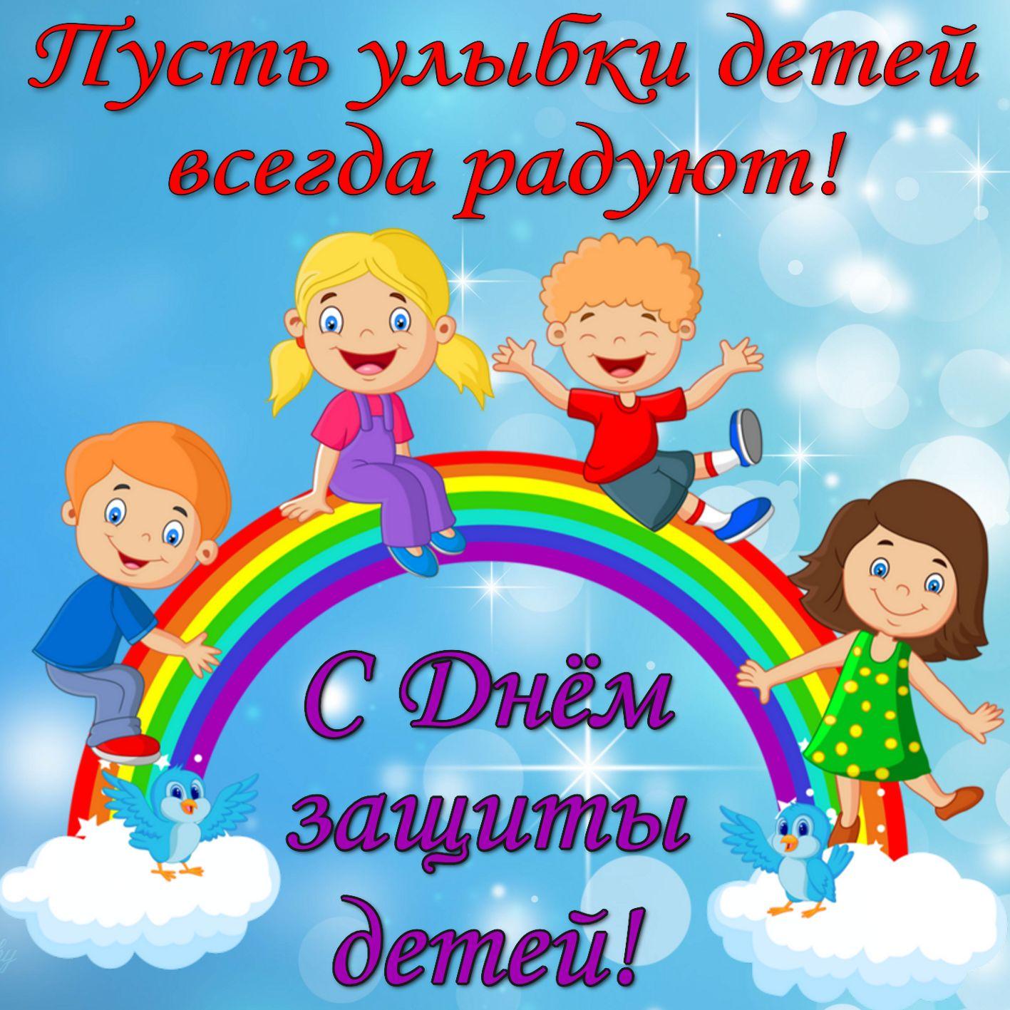 День Защиты Детей. 1 июня. Красивые открытки и картинки