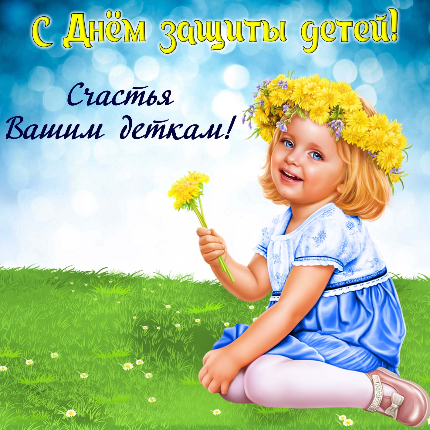 Картинка с поздравлением день защиты детей