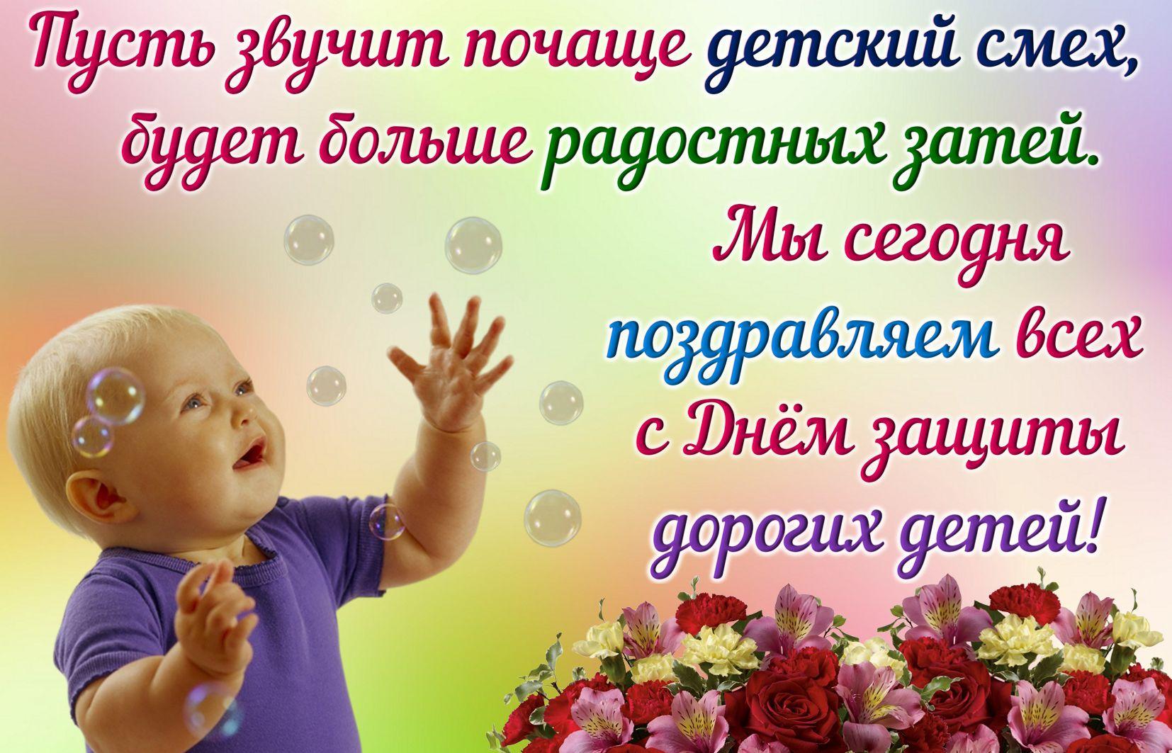 Для фона, открытки дню защиты детей