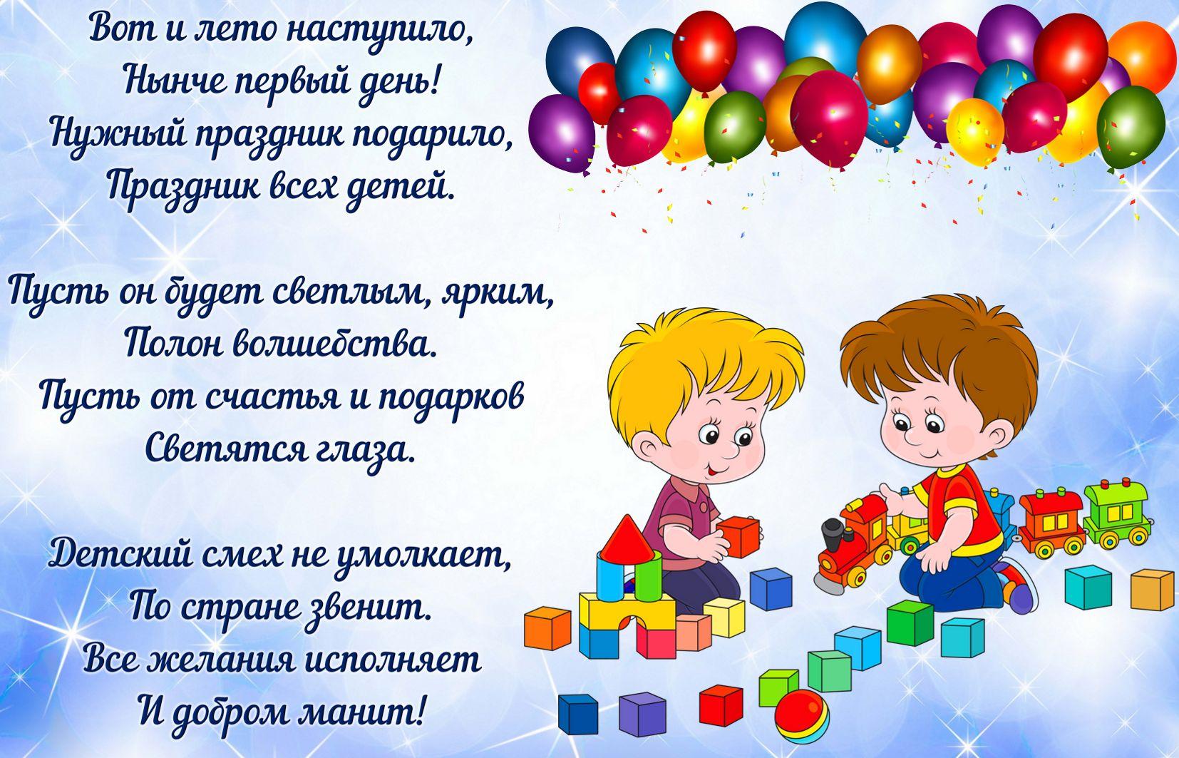 Открытка на День защиты детей - пожелание в стихах и играющие дети