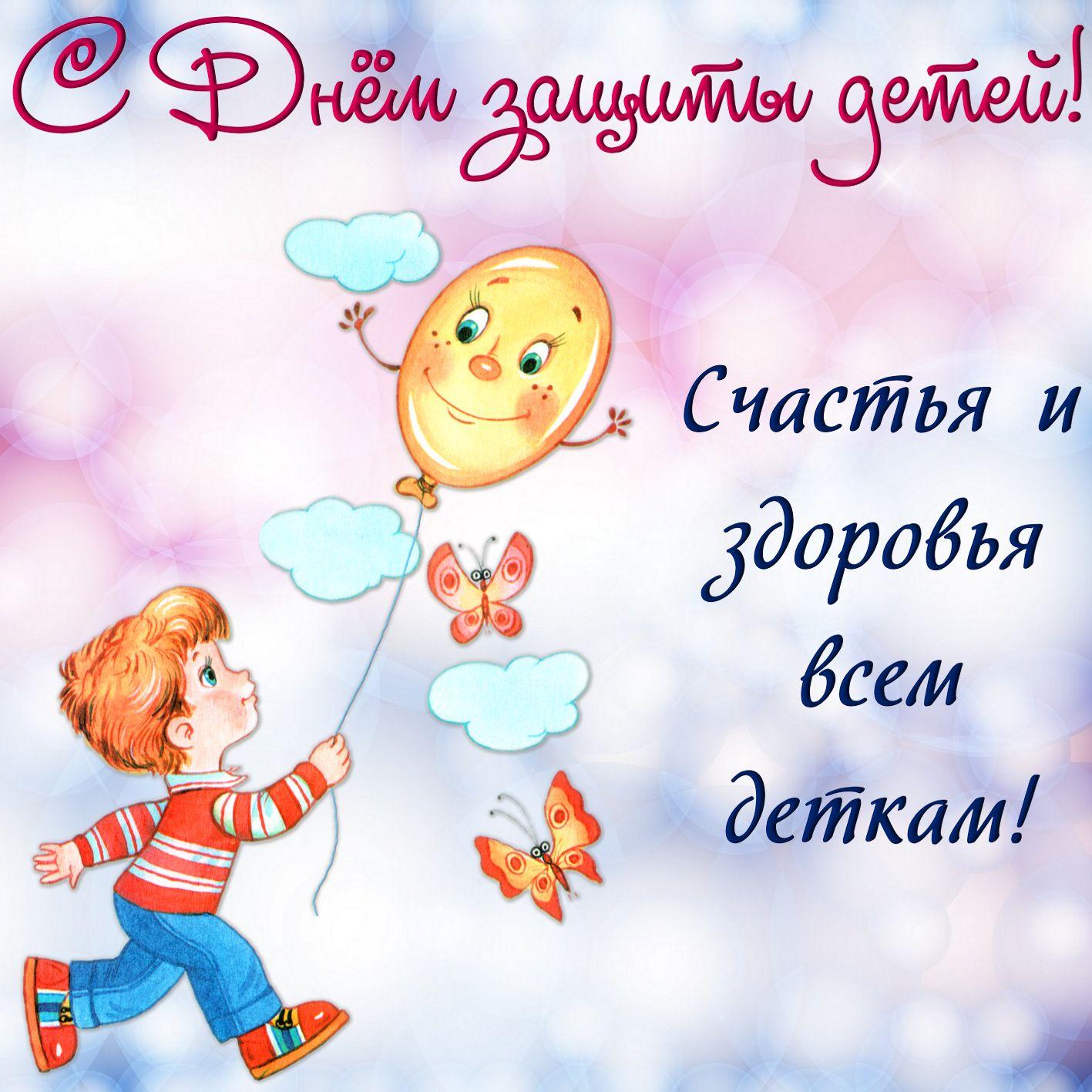 День защиты детей картинки красивые
