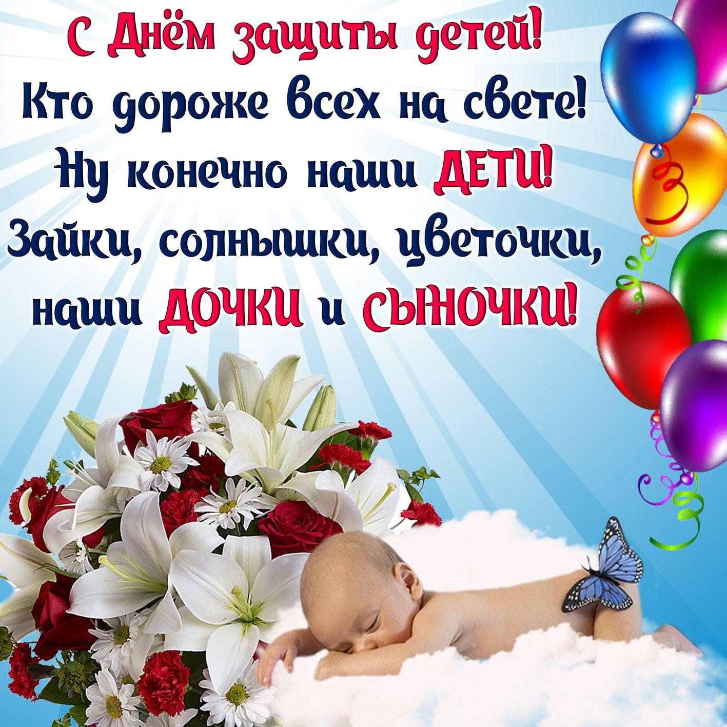 Поздравления дочке и сыночку