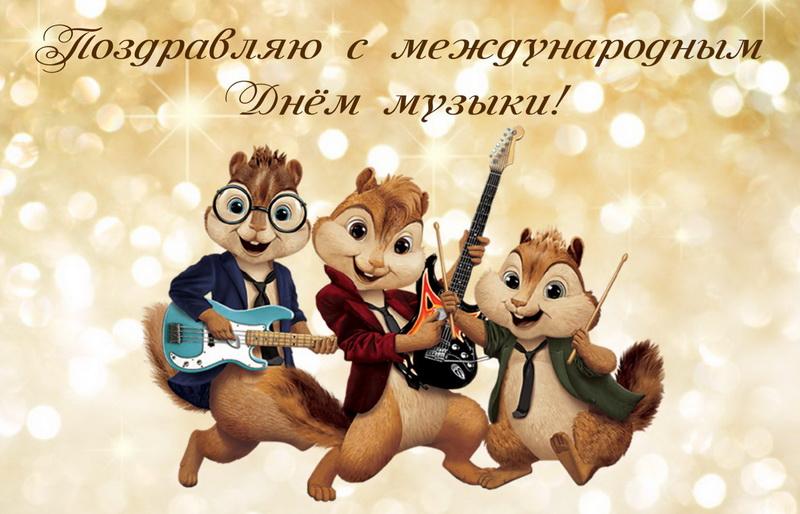 Чистый, веселая открытка с песней