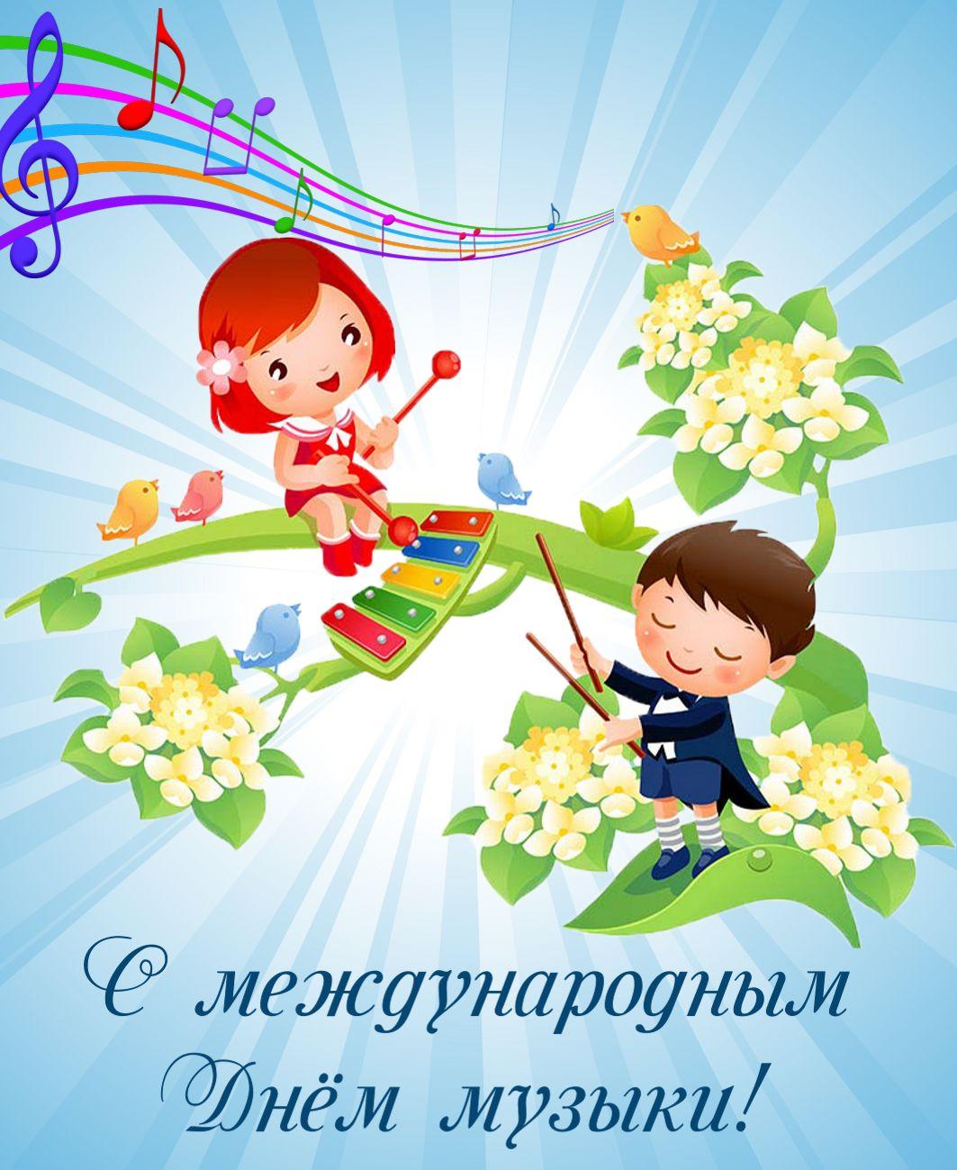 поздравление с музыкой и картинками