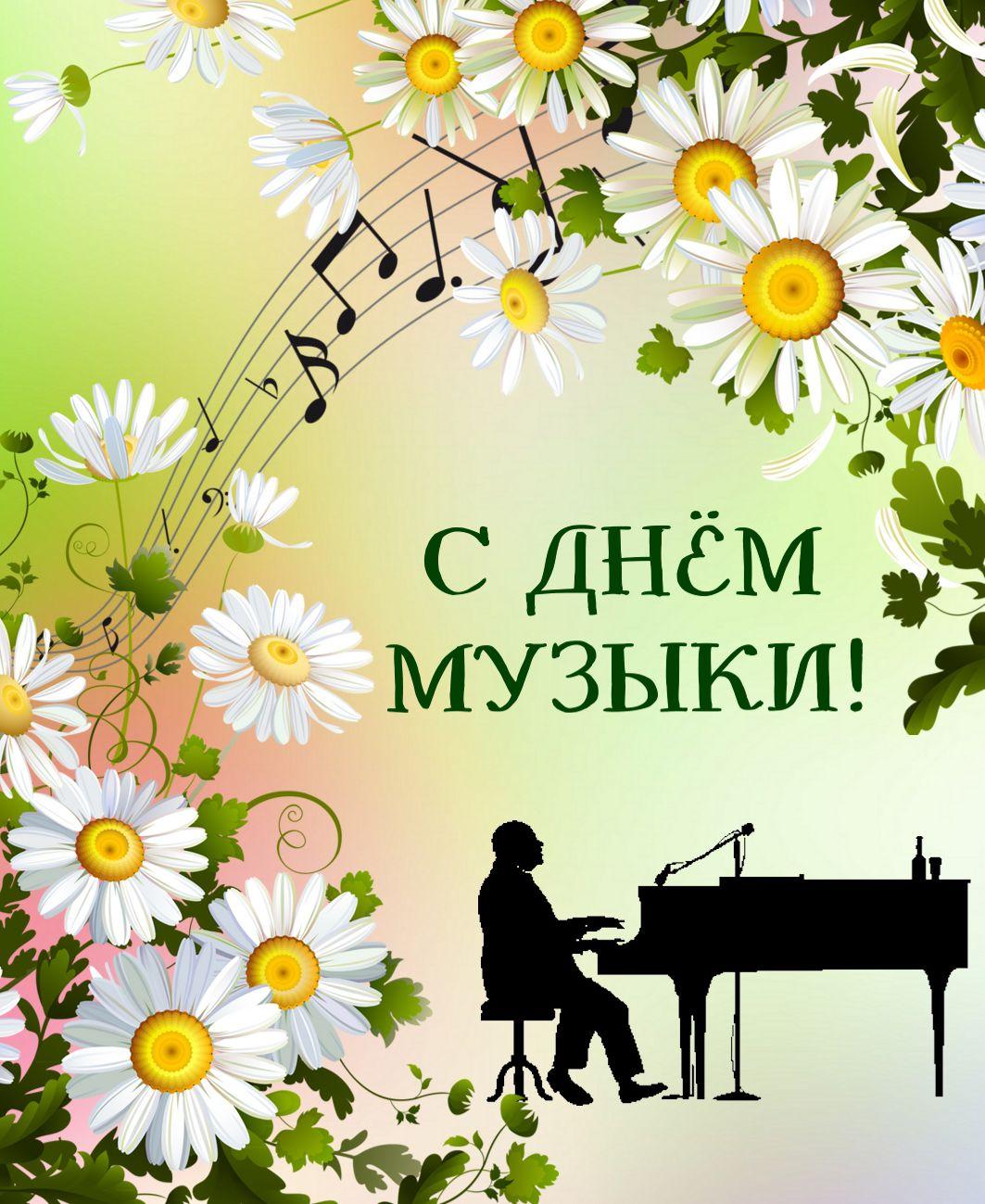 Создать поздравительную открытку с музыкой