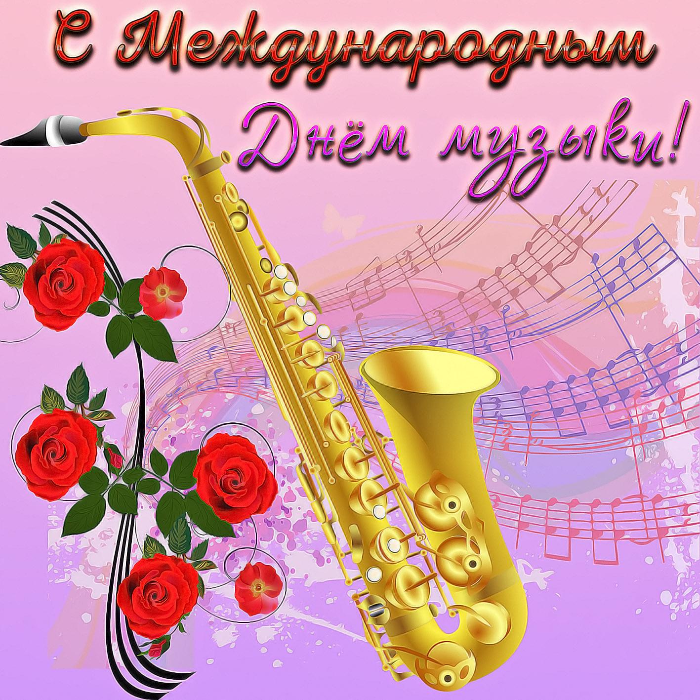 Музыкальное поздравление в картинках