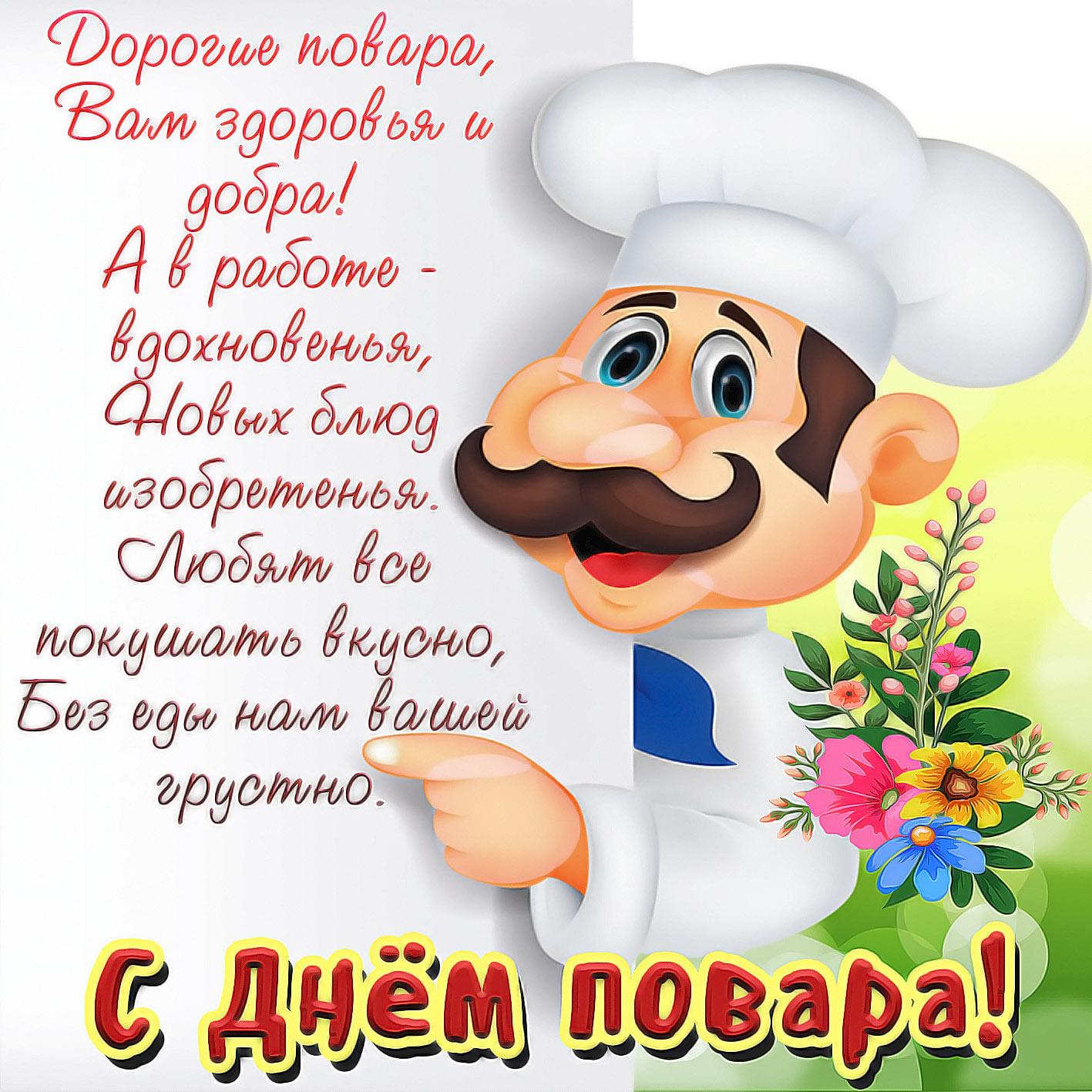 Поздравление повару в стихах с юмором композиция хромает