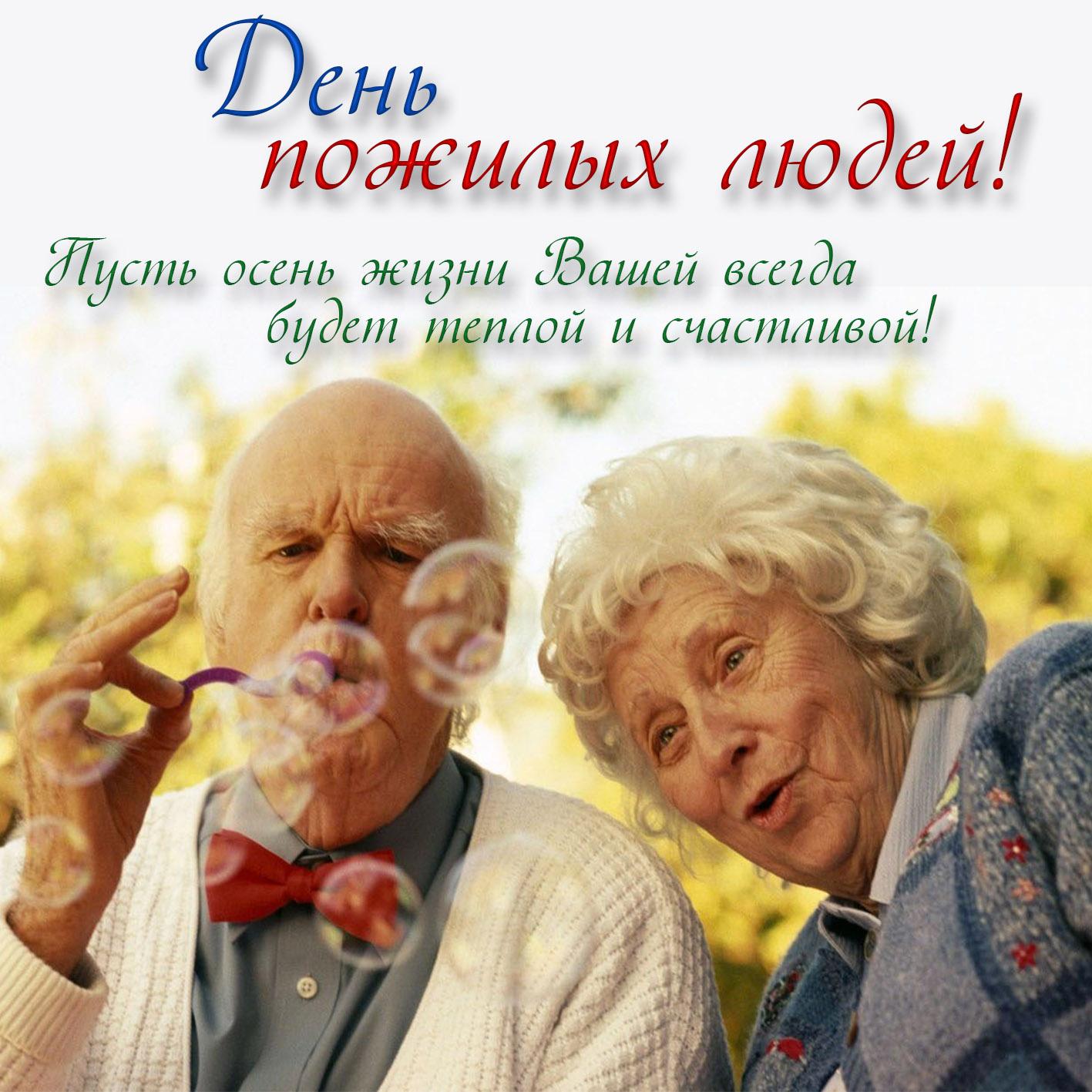 Веселые поздравления с днем пожилого человека