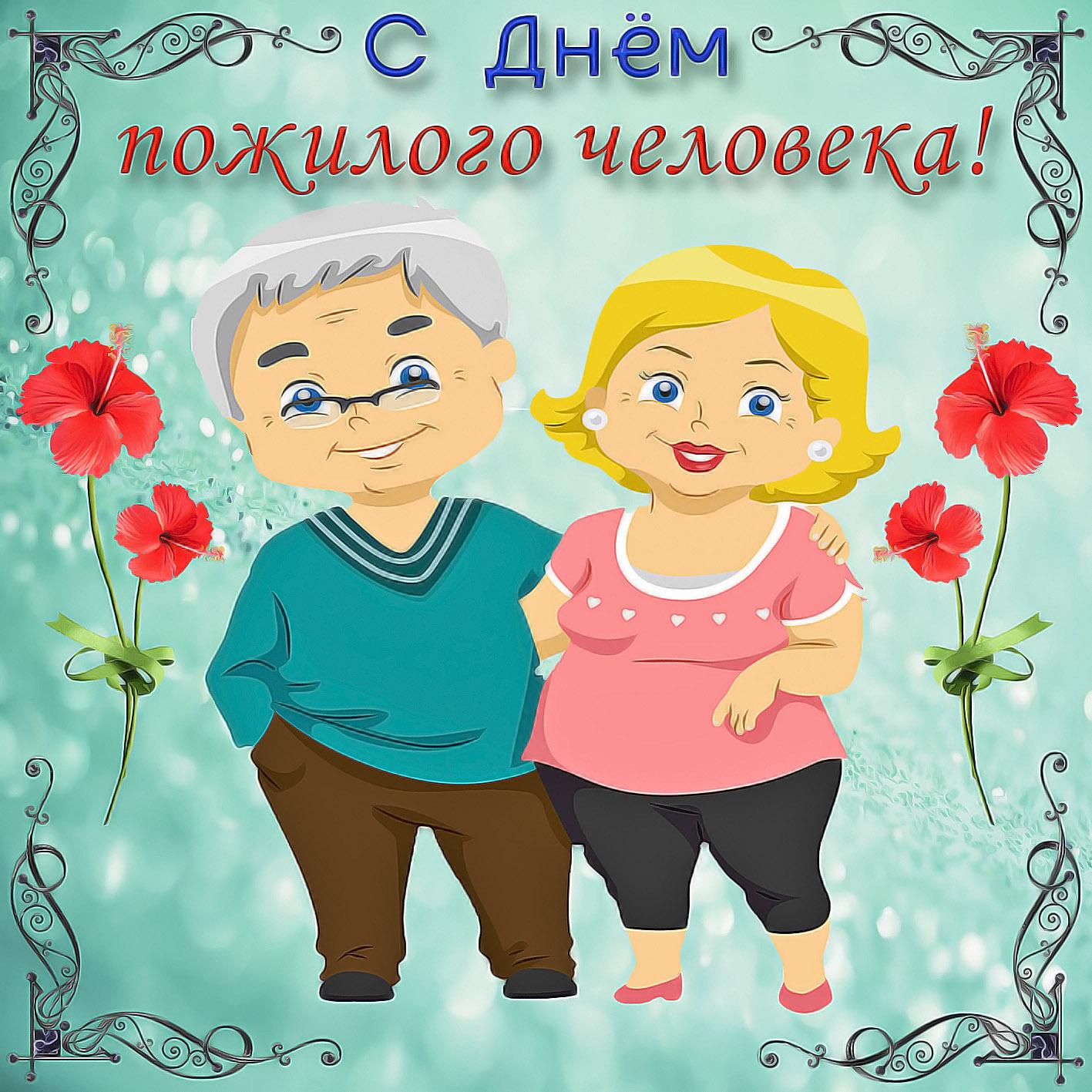 Поздравляем с днем пожилых людей картинки