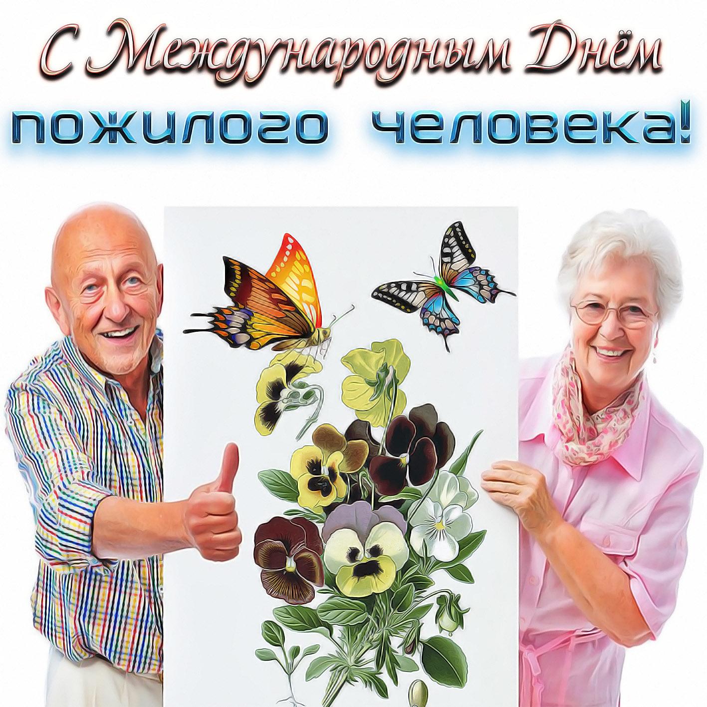 Поздравления день пожилого человека картинки