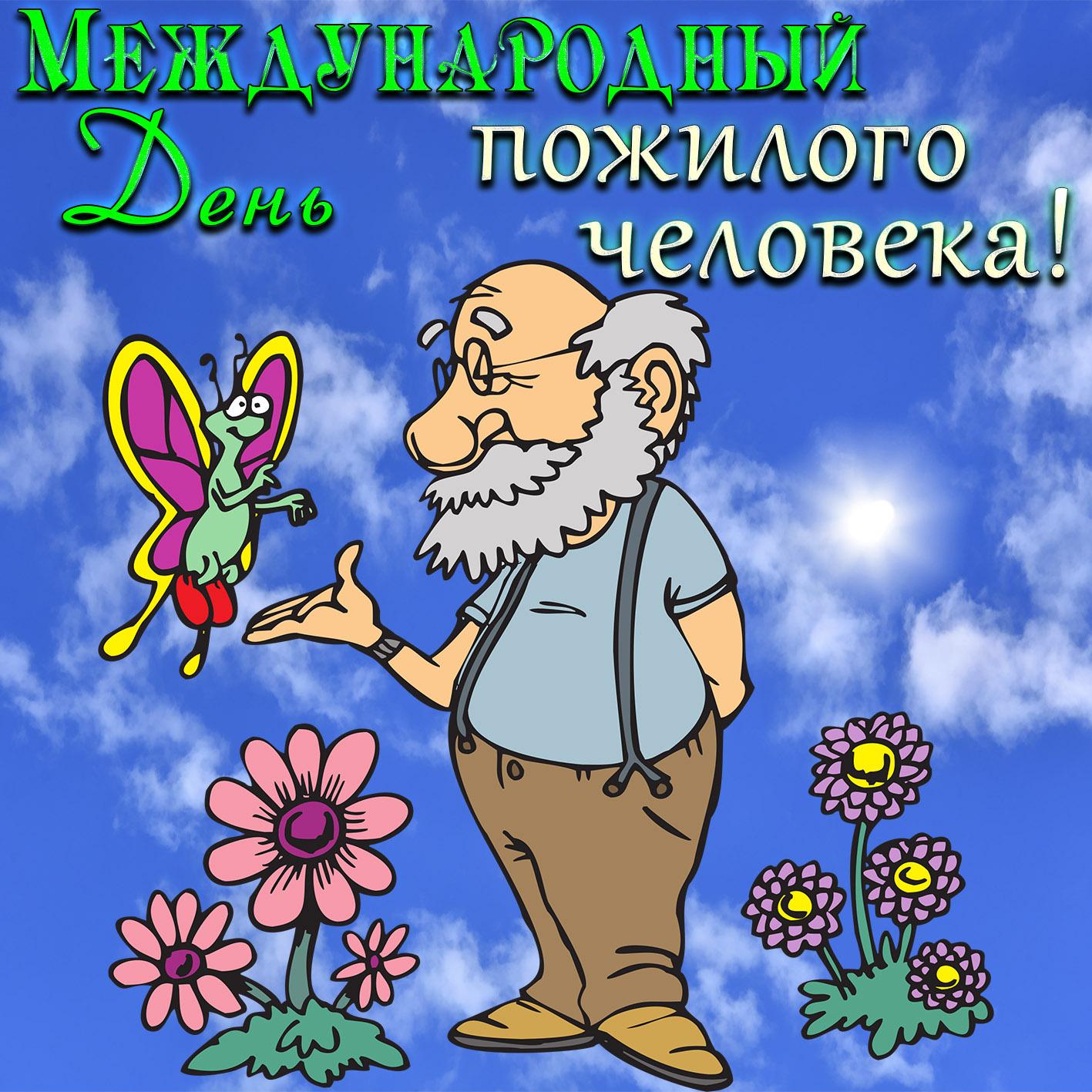 Красивые открытки для пожилых, любви