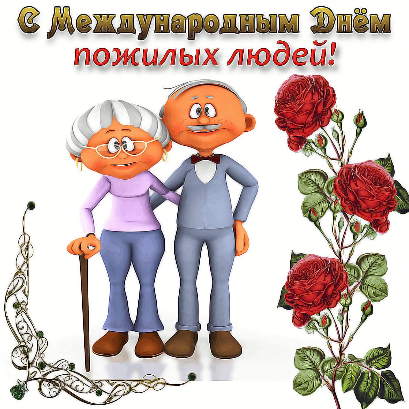 Картинка с поздравлением день пожилого человека