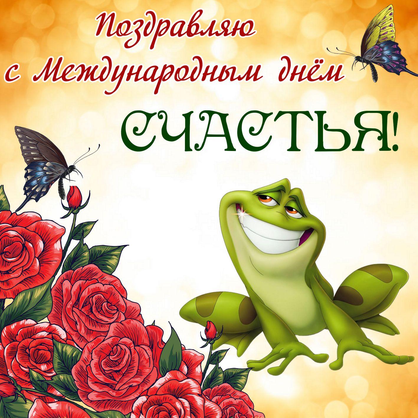 Картинки с поздравлением днем счастья, для