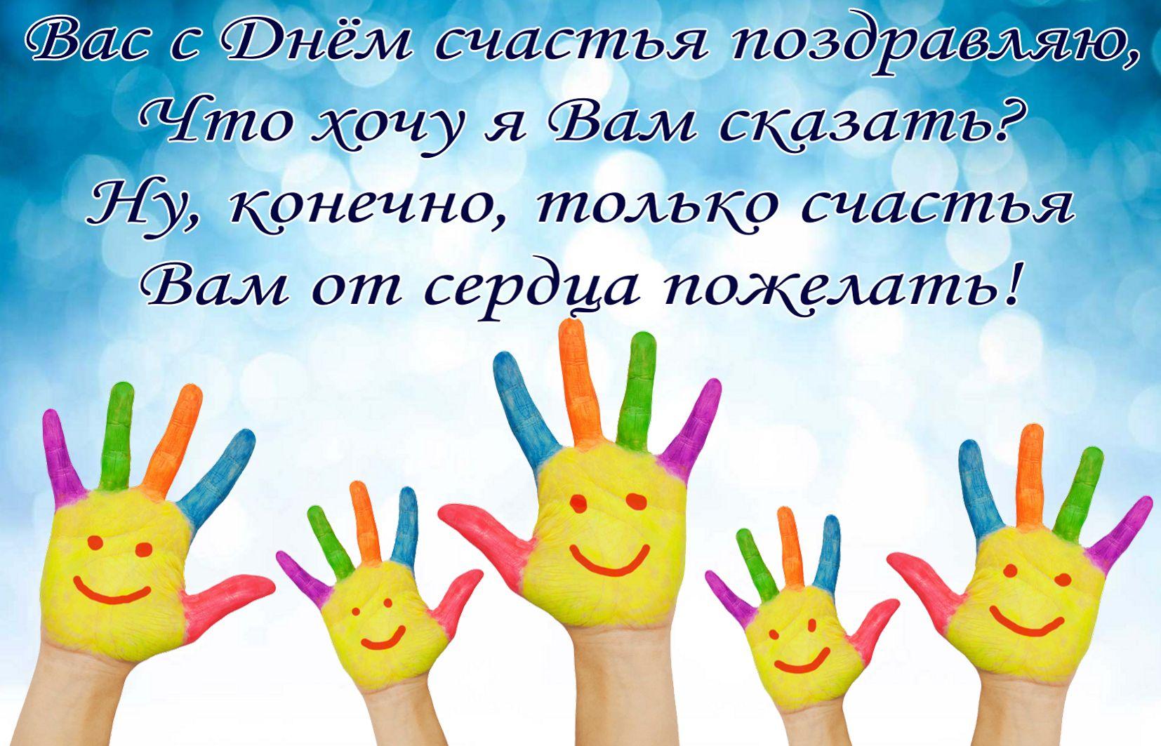 Прикольные картинки с международным днем счастья