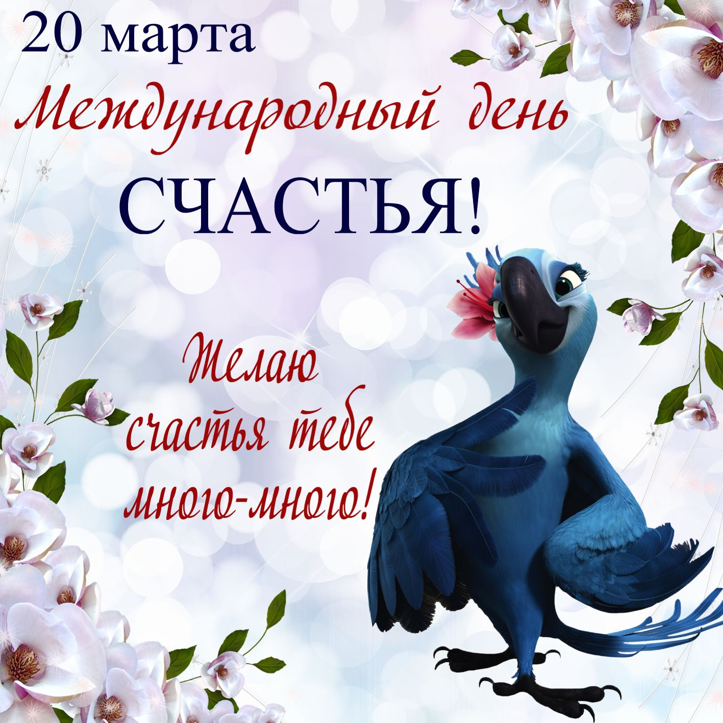 открытки к дню счастья 20 марта картинки приемы это