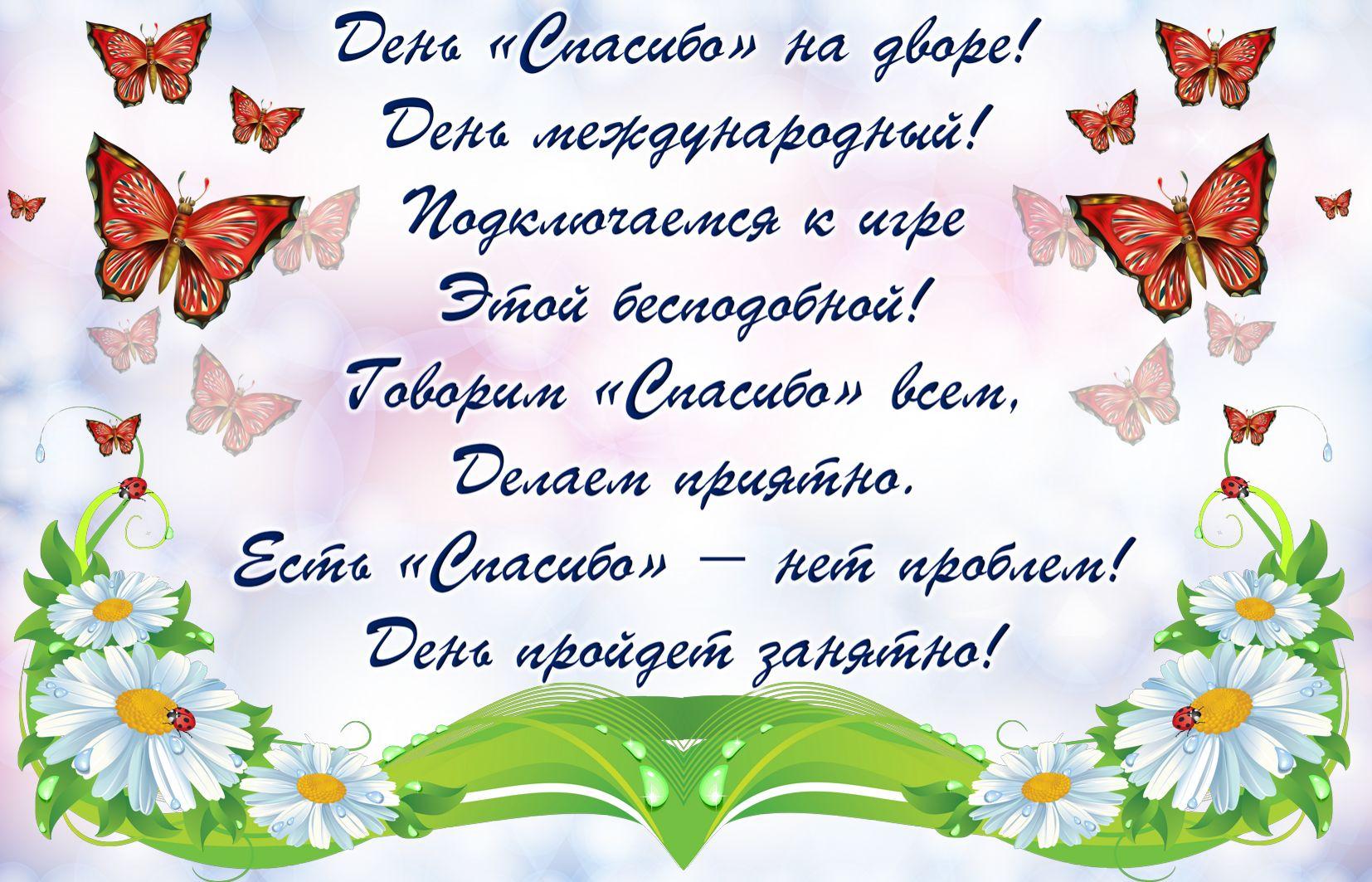 открытки с международным днем спасибо 11 января поздравления несколько примеров
