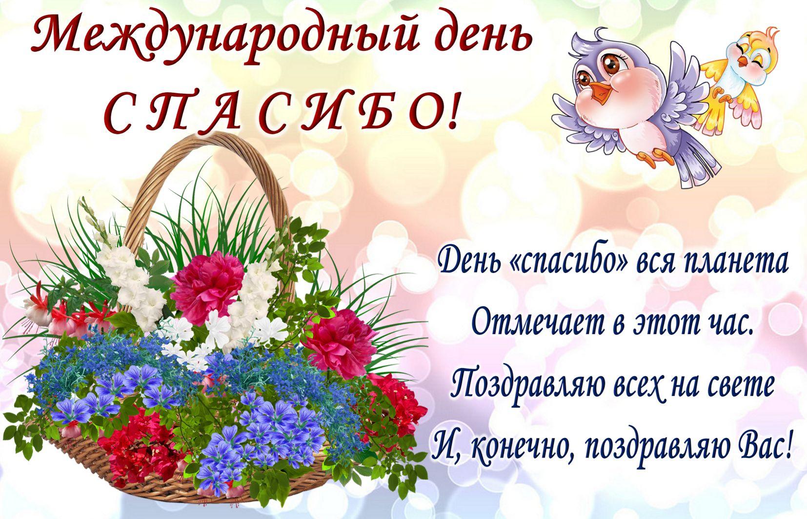 С международным днем спасибо поздравления
