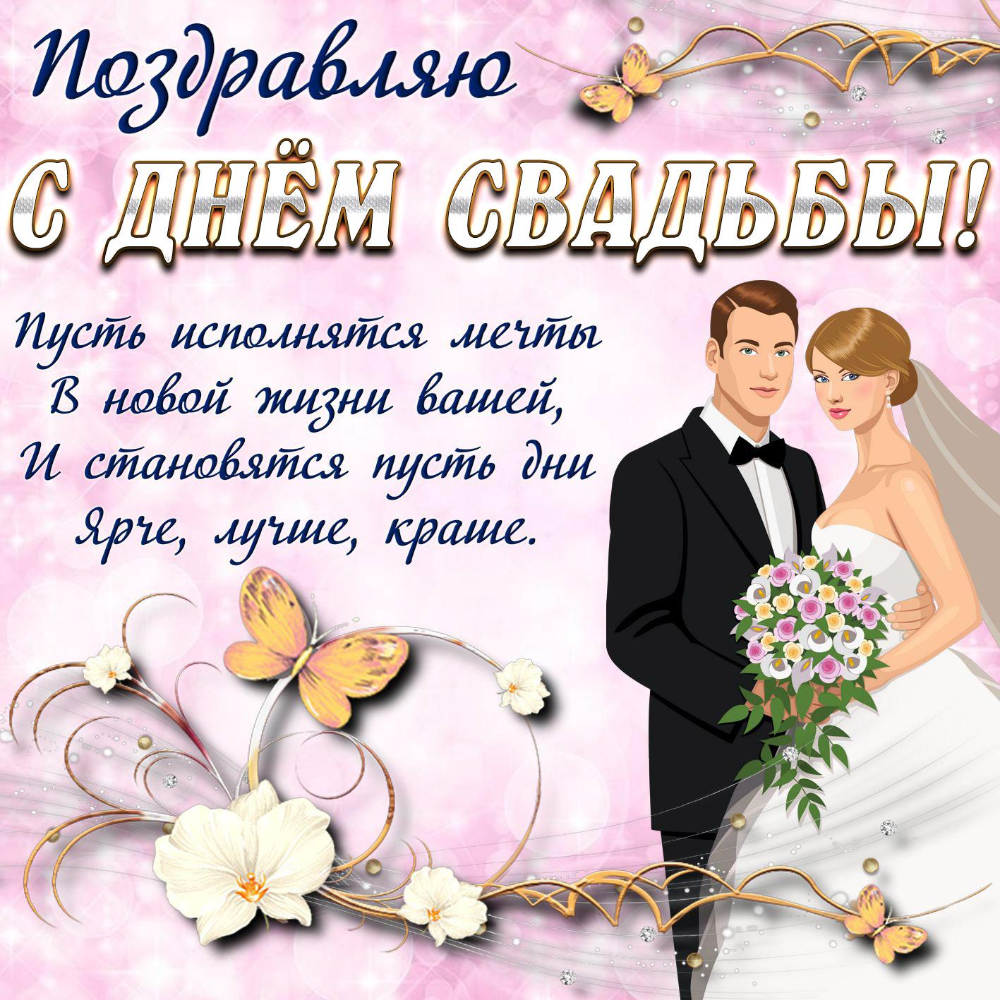 Поздравление своими слова другу с днем свадьбы душевные