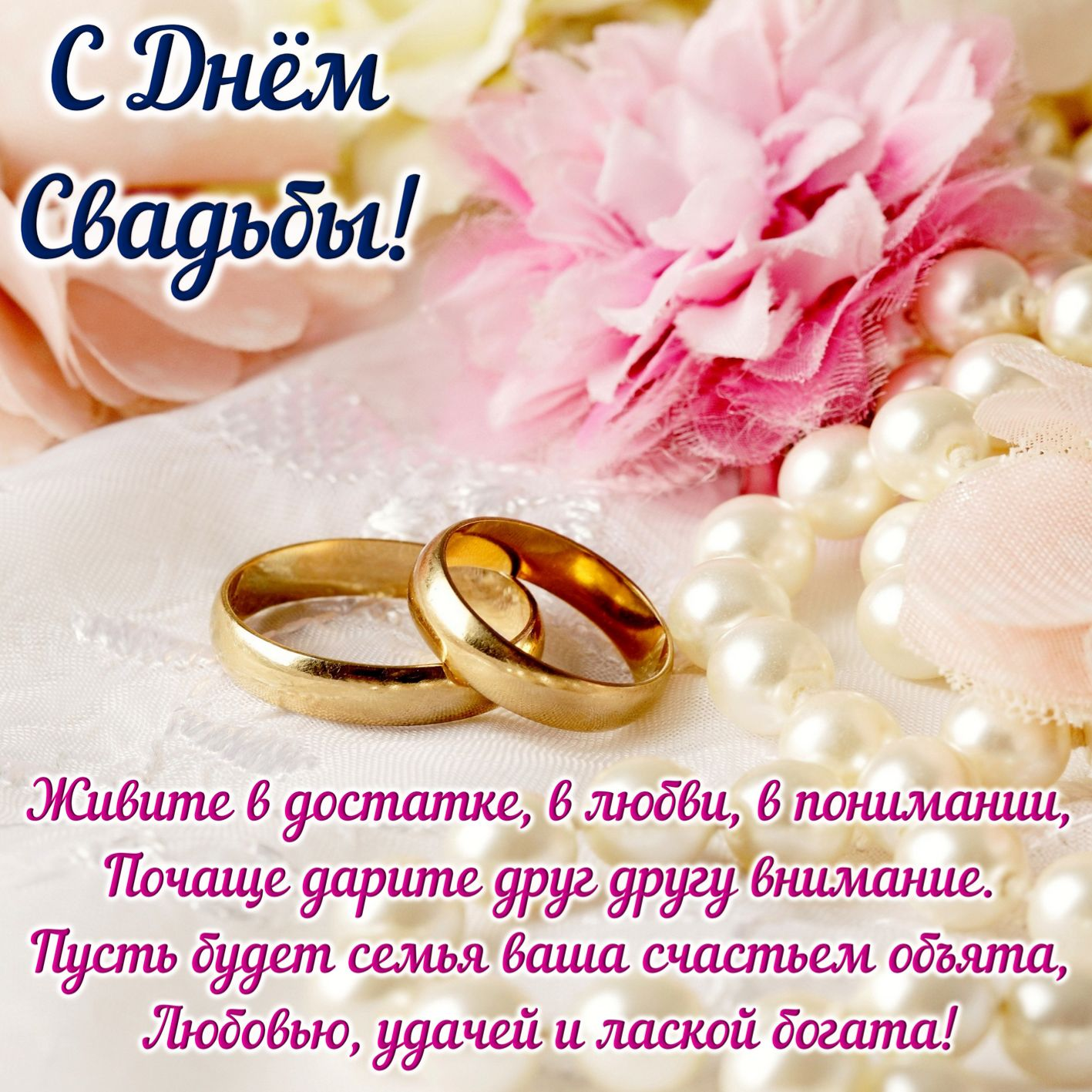 Оригинальные стихи поздравления с днем свадьбы