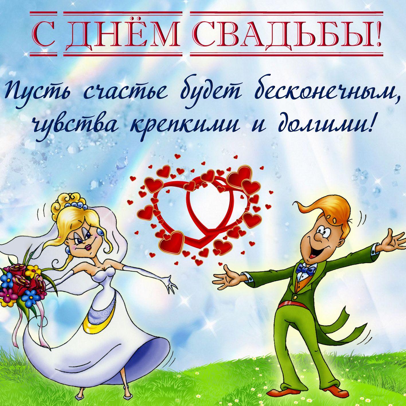 День, открытки с днем свадьбы веселые