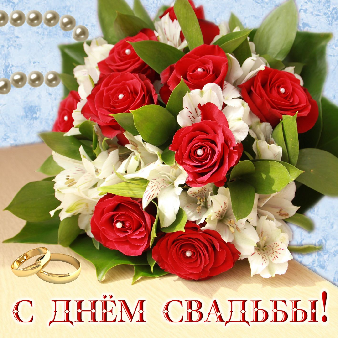 Днем рождения, открытки с букетами цветов к свадьбе