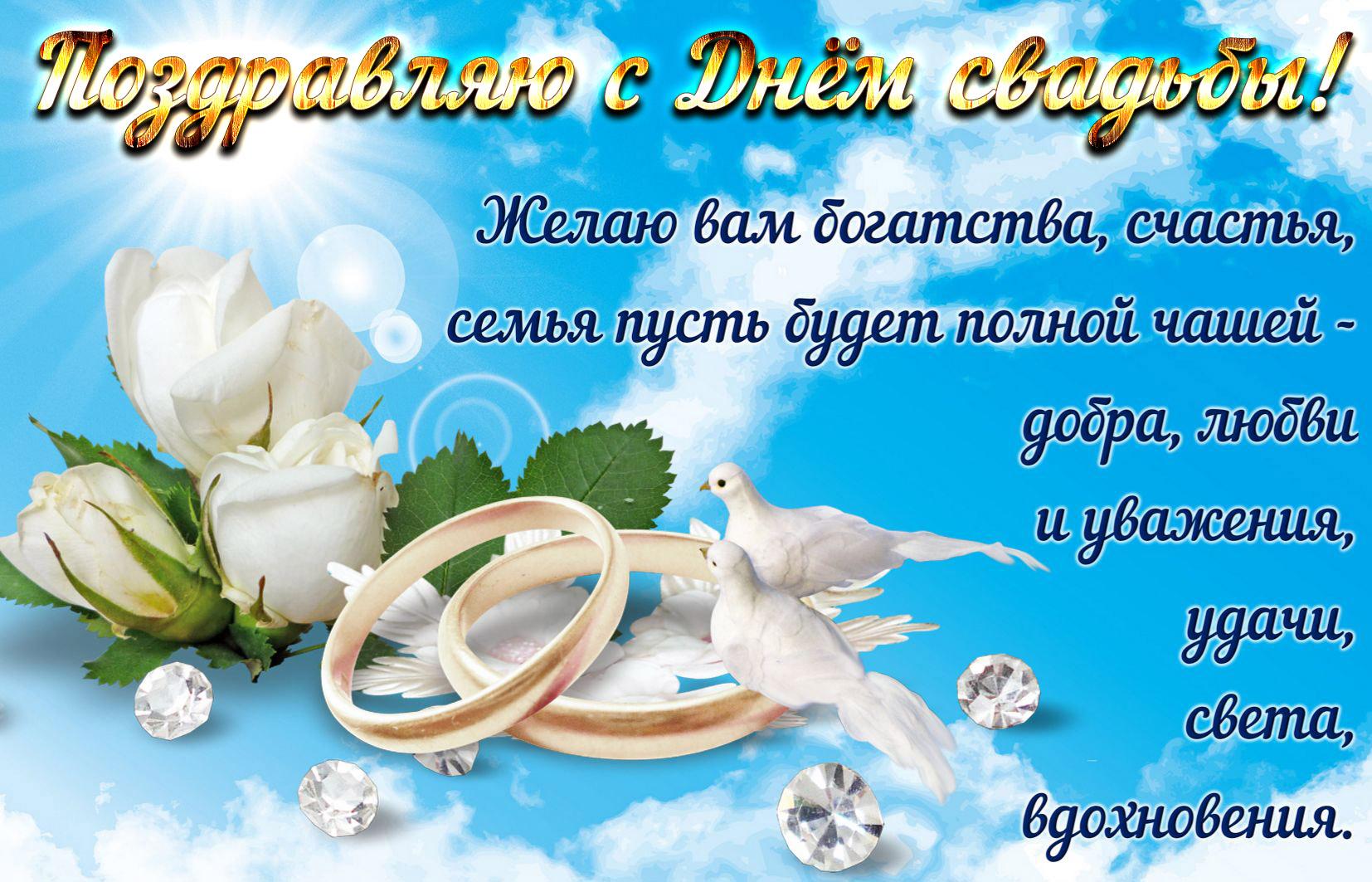 Открытки на свадьбу молодоженам картинки