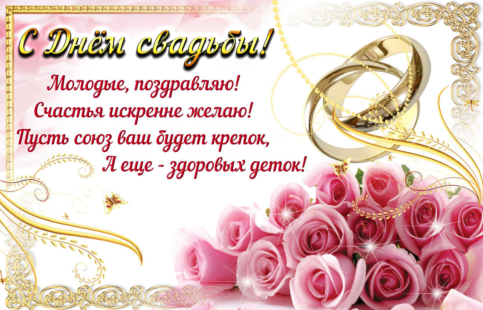 Незабываемые поздравления с днем свадьбы
