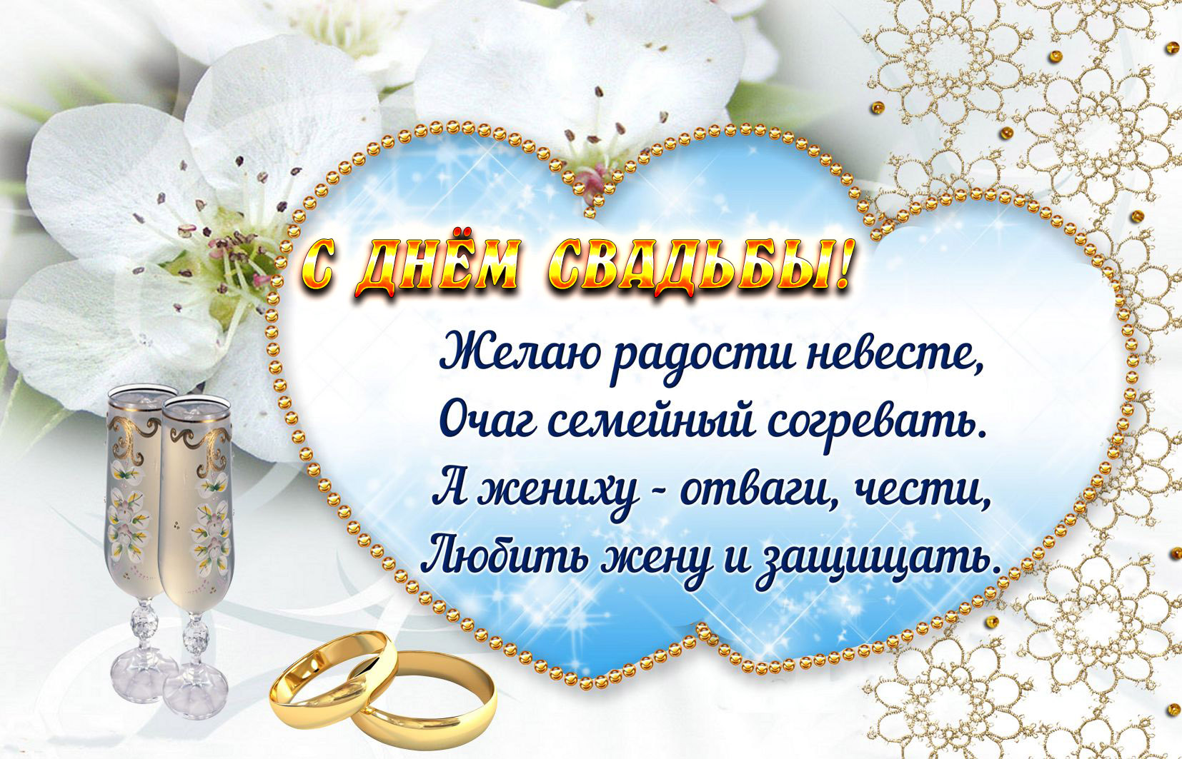 Необыкновенно красивое поздравление на свадьбу