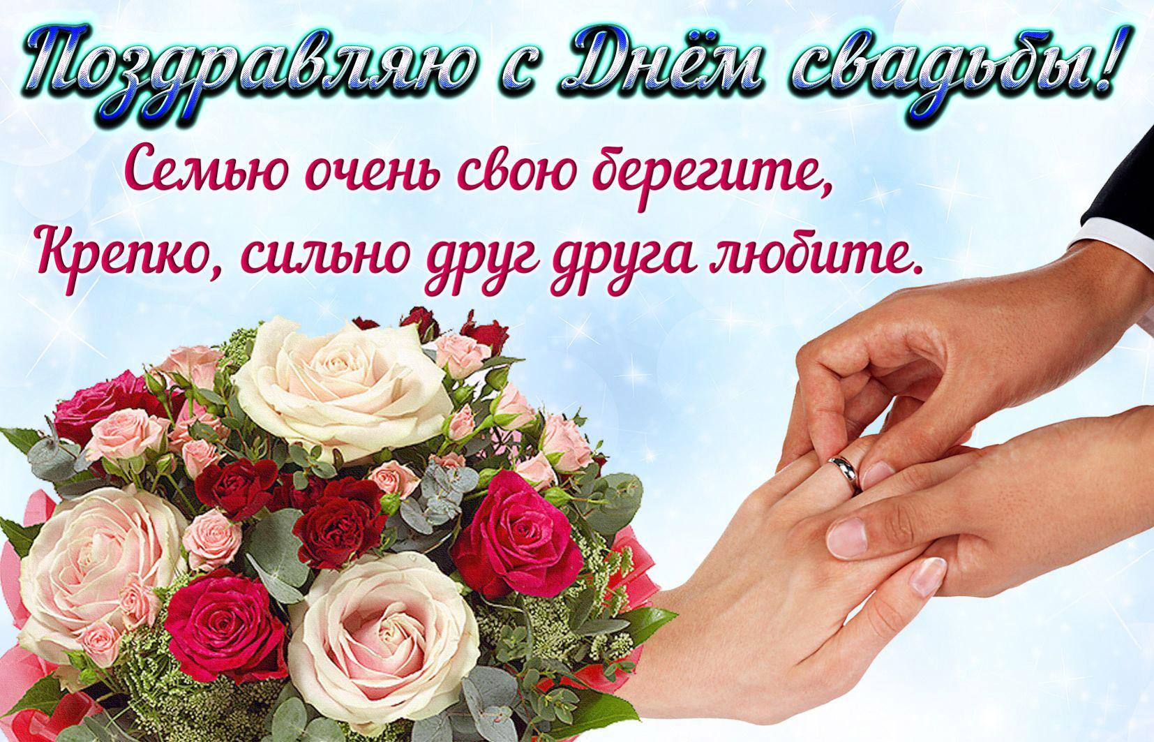 Поздравление на свадьбу в прозе коллеге мужчине