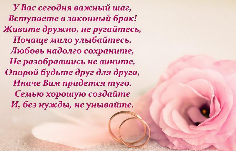 Поздравлением с днем свадьбы подруге своими словами от души