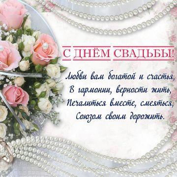 pozdravlenie-so-svadboj-otkritki-so-stihami foto 14