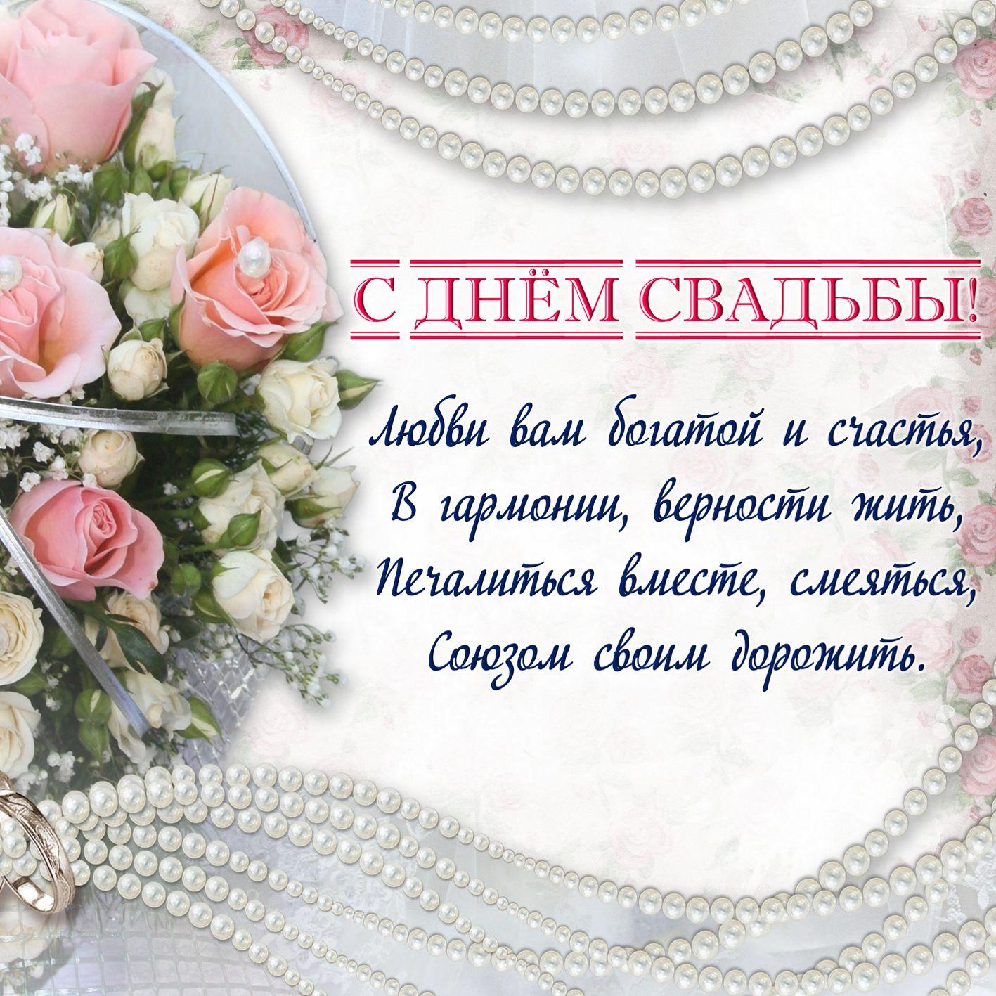 поздравление с днем свадьбы от родственников из далека при
