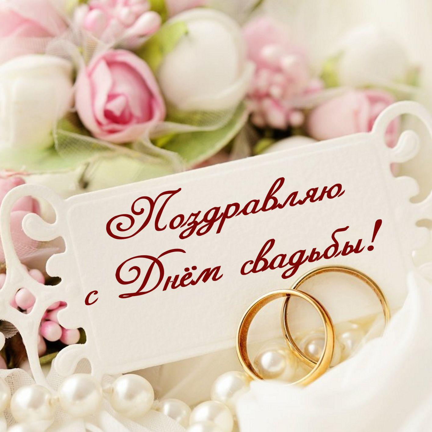 Поздравление к скорой свадьбе