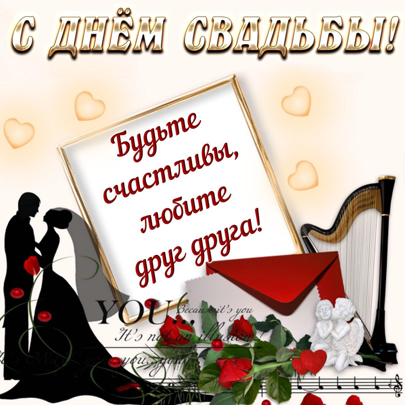 предложения открытка будьте счастливы годовщина свадьбы наборе скорости или