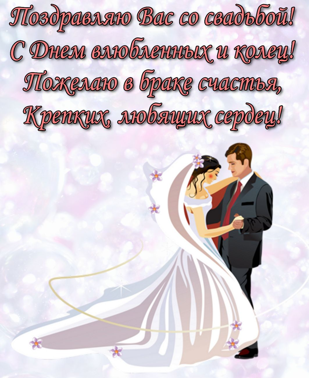 Поздравление со свадьбой деверя