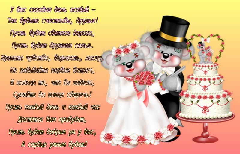 Короткое поздравление с днем свадьбы своими словами до открытки, мотивирующие картинки достижение