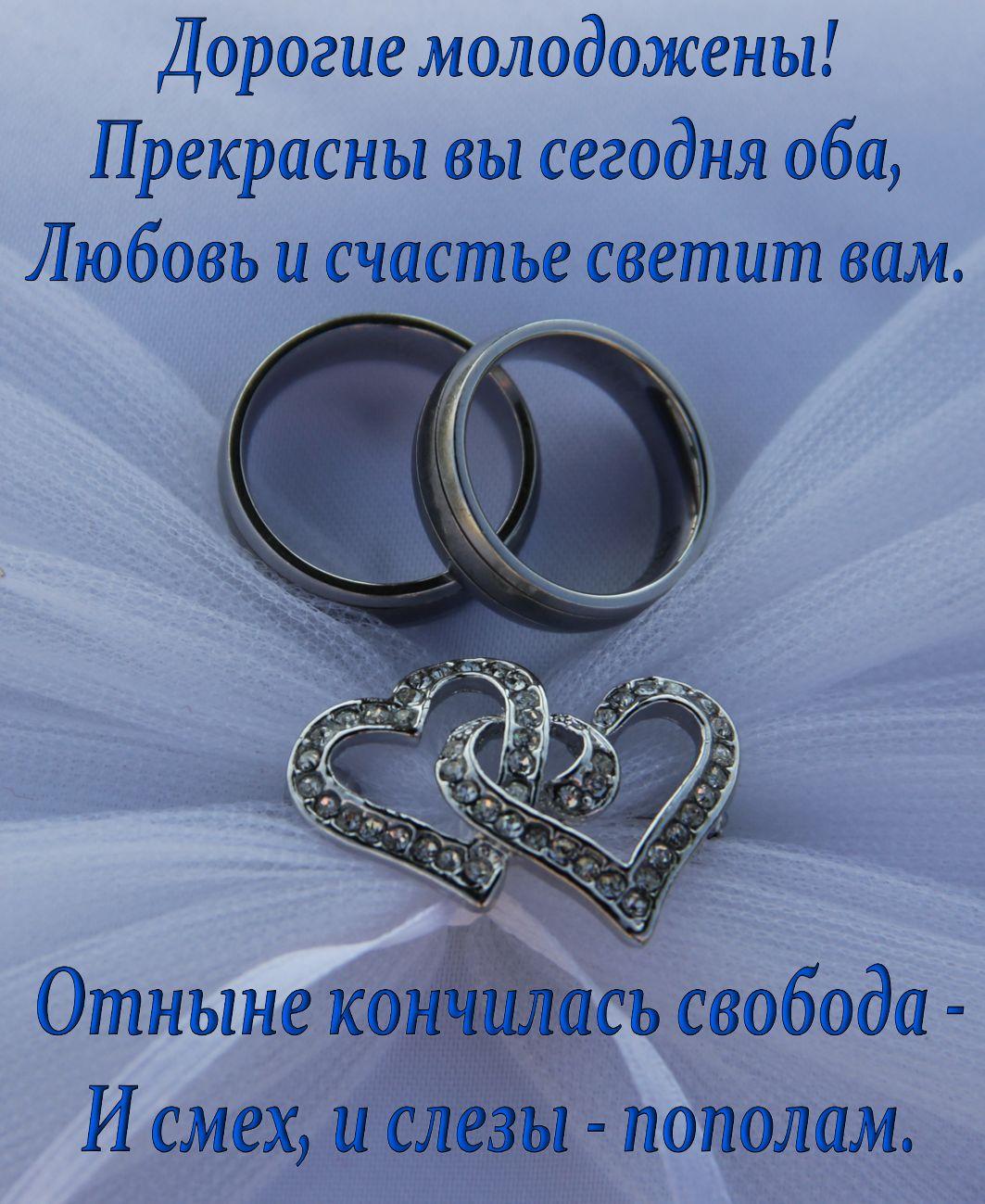 Поздравление с бракосочетанием от друга