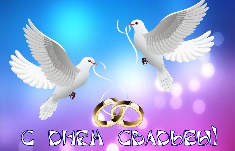 картинки ко дню свадьбы для ватсапа качели изготавливаются