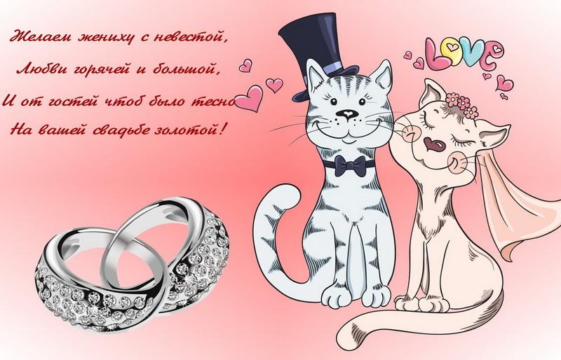 Картинка с днем свадьбы прикольные красивые