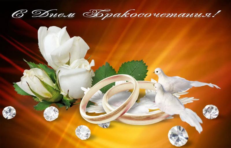 Открытки на месяц бракосочетания, картинки