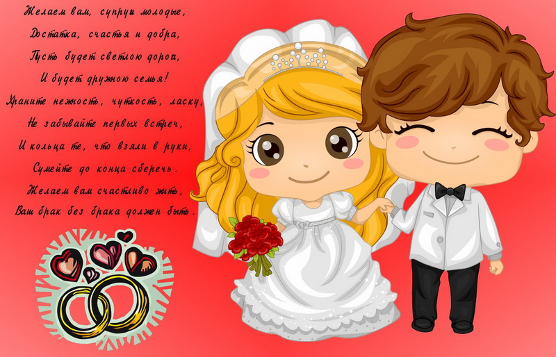 Очень милые поздравление на свадьбу